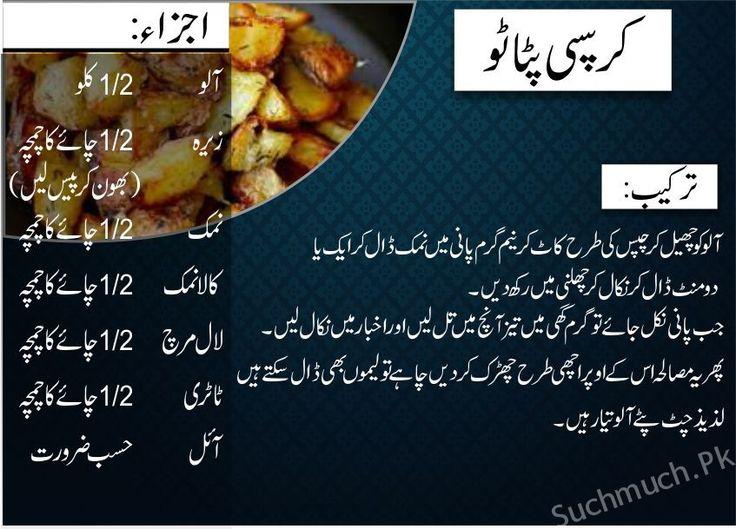 Crispy potatoes recipes, finger fries recipes, Ramadan Recipes, Kitchen recipes, Pakistani recipes , recipes , Iftar recipes, Simple fries recipes ,