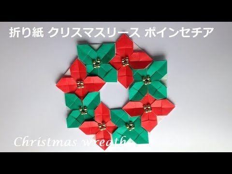 折り紙 クリスマスリース ポインセチア2の簡単な折り方(niceno1)Origami Christmas wreath Poinsettia tutorial - YouTube