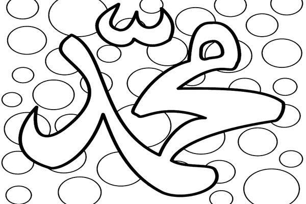 Hasil Gambar Untuk Mewarnai Kaligrafi Dengan Gambar Warna