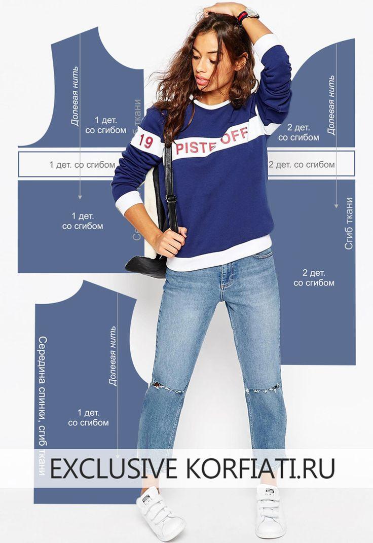 Выкройка женского свитшота очень простая, а пошив займет у вас пару часов. Мы предлагаем сшить классический свитшот из ткани двух цветов - синей и белой,