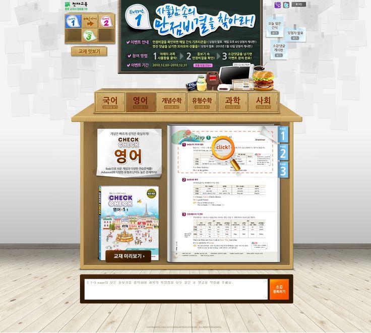 한국의 특별 이벤트 페이지 디자인