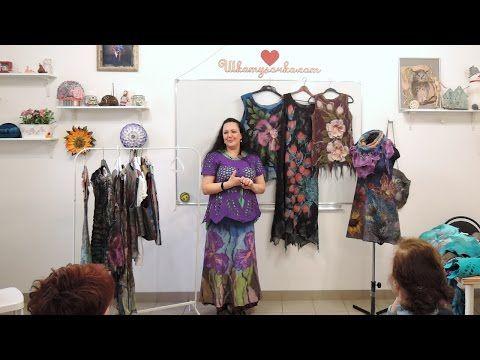 Мастер-классы по валянию одежды от Елены Смирновой. Творческая встреча в Шкатулочке 10 марта 2017 - YouTube
