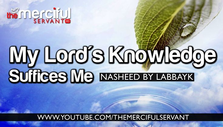 Nasheed ᴴᴰ - My Lord's Knowledge Suffices Me - YouTube