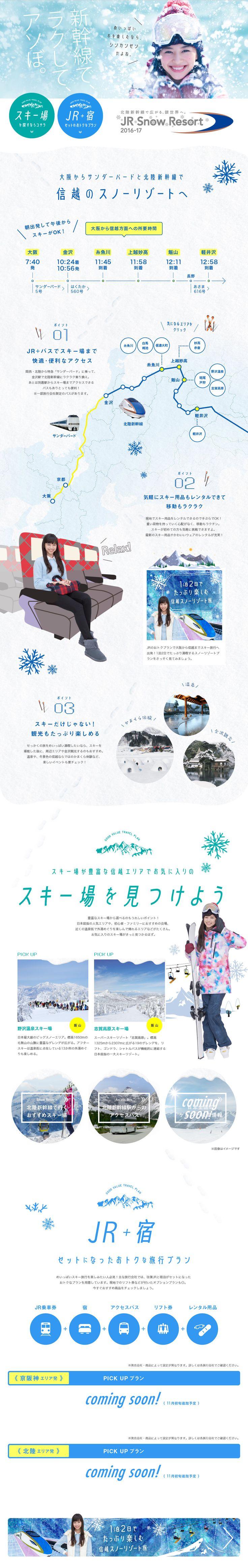 JR Snow Resort【アウトドア関連】のLPデザイン。WEBデザイナーさん必見!ランディングページのデザイン参考に(キレイ系)