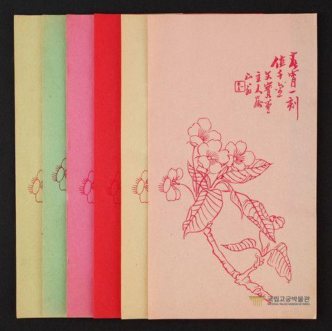 조선왕실의 시전지 - 문보당방고명전 : 지식백과