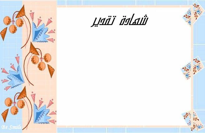 صور شهادات شكر وتقدير نموذج شهادة تقدير وشكر فارغ ميكساتك Pink Wallpaper Iphone Book Wallpaper Certificate Design Template