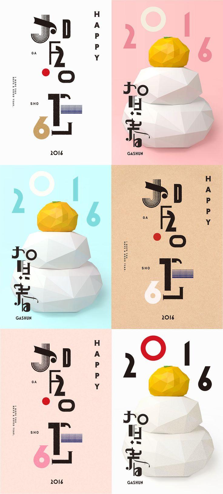 New Year's Card 2016 Sale at Aflo mall 年賀状©KAZUNORI GAMO @GRAPHITICA