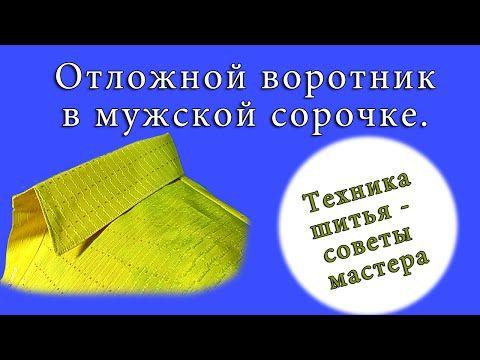 Отложной воротник мужской сорочки (техника шитья) - YouTube