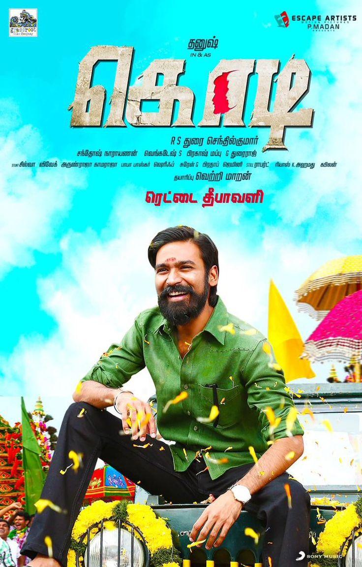 Kodi Movie Download In Tamil