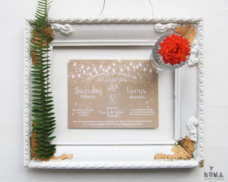 A rustic & romantic Invitation in Beige Color. Tree, globe lights and the monogram of the couple engraved.