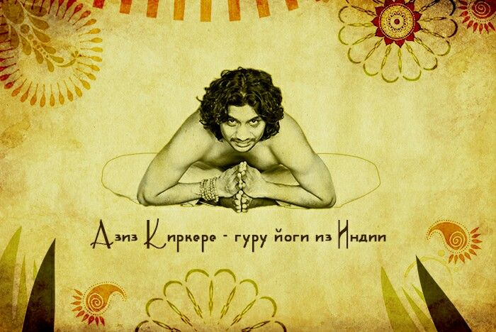Направление его практики — POWER-YOGA. Аштанга-виньяса йога, с элементами изучения гималайского Йога-стретчинга.