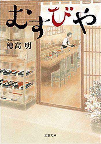 むすびや (双葉文庫) | 穂高 明 |本 | 通販 | Amazon