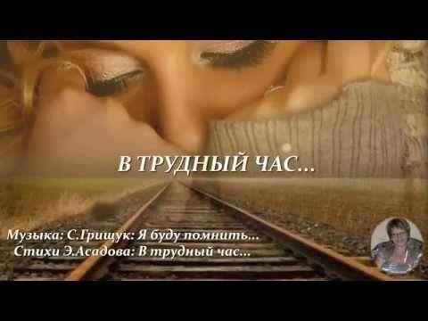 Трудный час (на стихи Э.Асадова) - YouTube