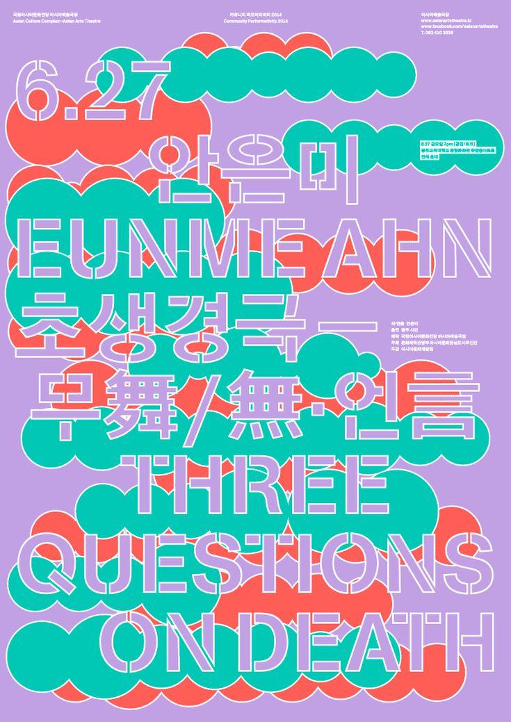 Three Questions on Death: Poster – Sulki & Min