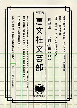 「恵文社 文芸部」 デザイン:川田葉子