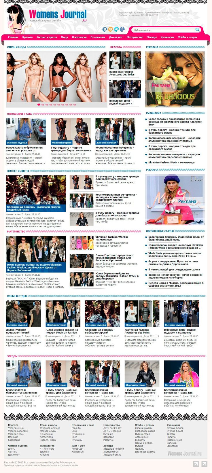 Womens Journal - красивый женский шаблон для DLE #templates #website #шаблон #сайт #web