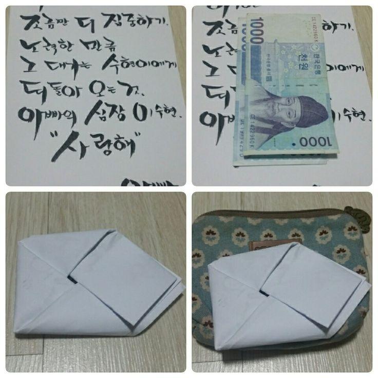 """조그만 편지지에 딸에게 편지를 쓴다.  노력한 만큼 그 대가는 주어지는 것~  그리고 항상 변하지 않는 아빠의 그 맘...  """"사랑해""""   써 놓은 편지지에 용돈 3,000원을 올려놓고 접는다.  쭉쭉이가 항상 가지고 다니는 동전지갑에 편지를 넣는다.  아빠딸... 언제나.. 늘.. 항상 건강하기를^^  -아빠가-   #편지 #딸에게쓰는편지 #아빠 #쭉쭉이 #딸 #용돈 #손글씨 #붓펜 #사랑 #동전지갑"""