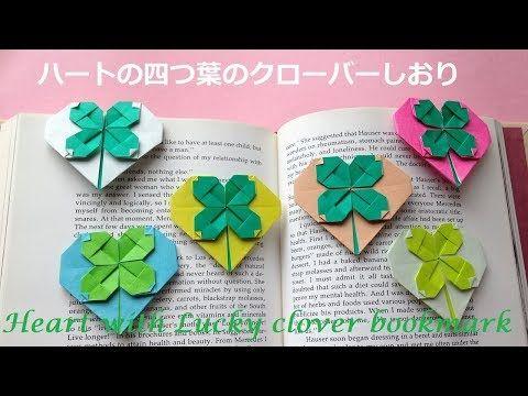 折り紙 1枚 ハートの四つ葉のクローバーしおり 簡単な折り方(niceno1)Origami Heart with four leaf clover(Lucky clover)bookmark tu - YouTube