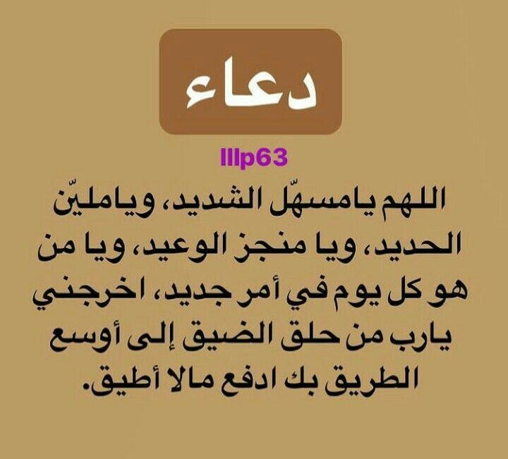 دعاء الفحر اللهم يا مسهل الشديد اخرجنا من حلق الضيق إلي أوسع الطريق Youtube Arabic Calligraphy Calligraphy