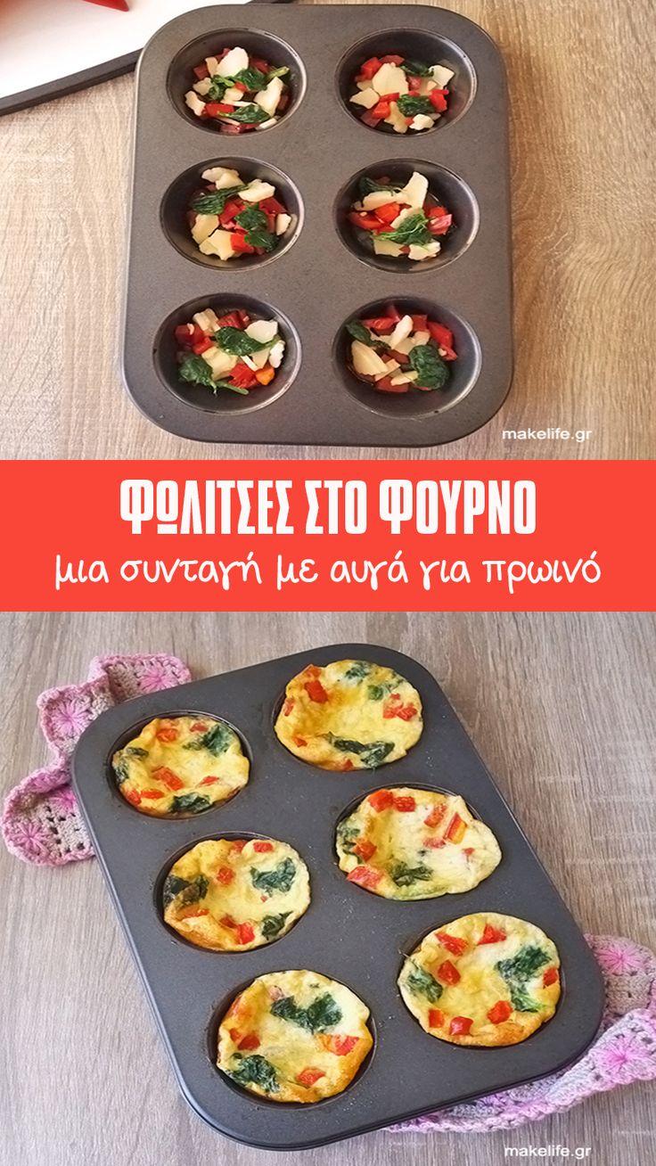 Φωλίτσες στο φούρνο. Μια εύκολη και γρήγορη συνταγή με αυγά για πρωινό #food