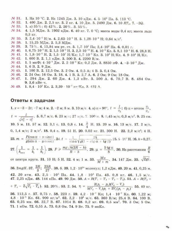 По геометрий 8 класс гиа т.м мищенко 2018 скачать решебник бесплатно