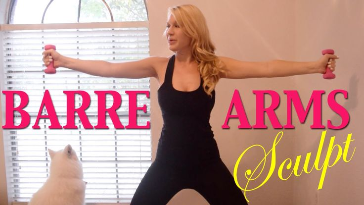 THE best arms workout! This is what I do practically everyday. Tone and sculpt the arms with this BARRE Arm Workout! Switch up your routine by adding in barre arm movements to challenge your upper body in new ways. Tone ...