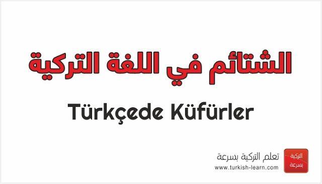 الشتائم باللغة التركية وترجمتها إلى العربية تعلم اللغة التركية بسرعة Turkish Learn Turkish Language Language Learning
