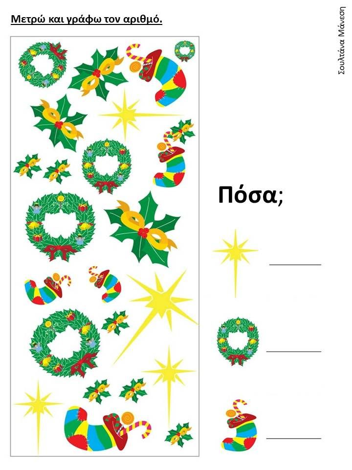 Δραστηριότητες, παιδαγωγικό και εποπτικό υλικό για το Νηπιαγωγείο: Χριστούγεννα στο Νηπιαγωγείο: Φύλλο Εργασίας για τα Μαθηματικά