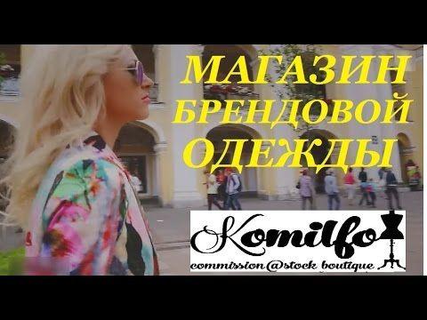 Комиссионный магазин брендовой одежды. Комиссионный магазин  «Komilfo»