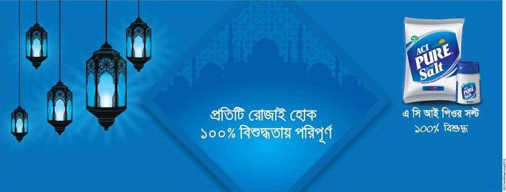 ACI Salt Ramadan Press Ad - Ads of Bangladesh
