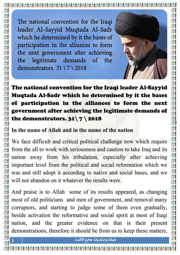 The National Convention For The Iraqi Leader Al Sayyid Muqtada Al Sadr Which He Determined By It The Bases Of Participation In The Alliances To Form The Next Go National Convention Iraqi Alliance