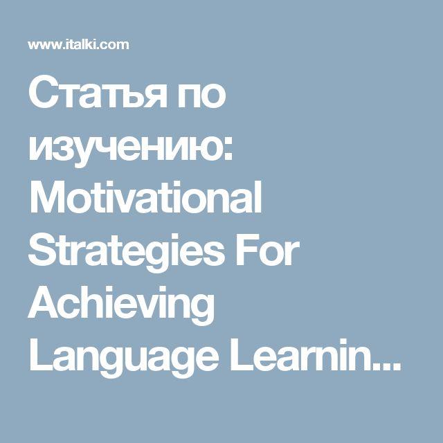 Статья по изучению: Motivational Strategies For Achieving Language Learning Success - english - italki