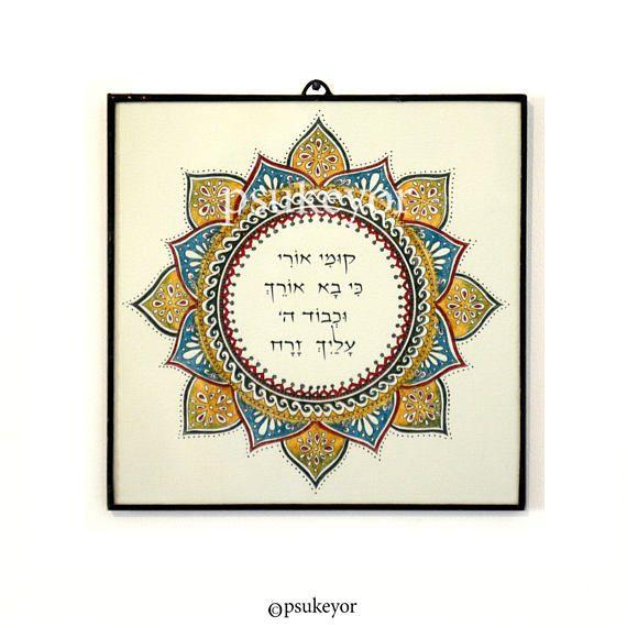 Bible verse wall art jewish gifts judaica wall art hebrew bible verse wall art jewish gifts judaica wall art hebrew mandala hebrew negle Images