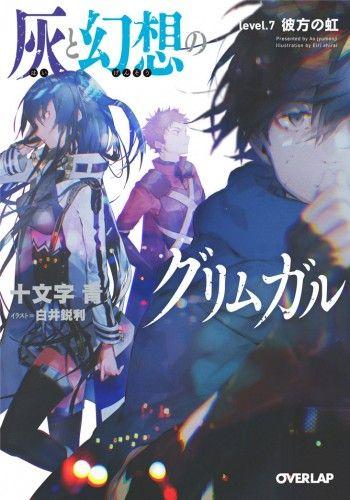 Hai To Gensou No Grimgar Light Novel Cover 07