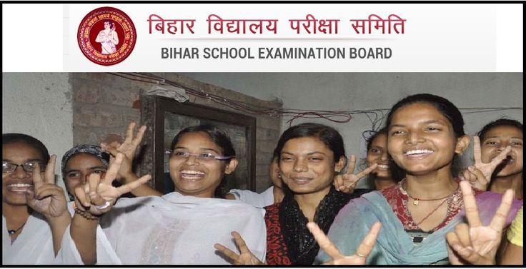 biharboard.ac.in Bihar 10th Result 2017 Released. Check Bihar School Examination Board BSEB Matric exam Results or the BSEB Class 10 Name Wise Results indiaresults.com