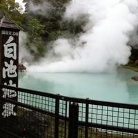 白池地獄 (Shiraike-Jigoku) - 別府市, 大分県