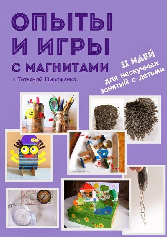 Сборник опытов, экспериментов и игр с использованием магнитов для дошкольников и детей младшего школьного возраста
