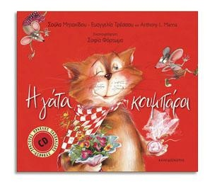 Η Γάτα κουμπάρα, Σ. Μουτακίδου-Ε. Τρέσσου