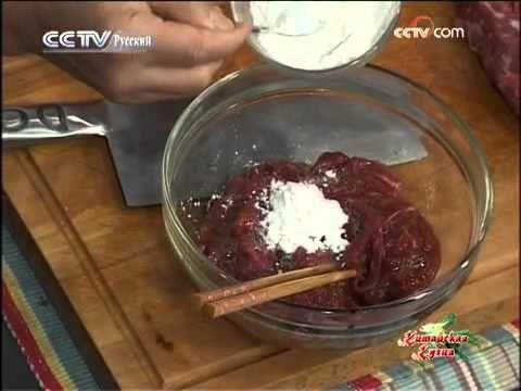 Китайская Кухня - Жареная говядина по-гонконгски - YouTube