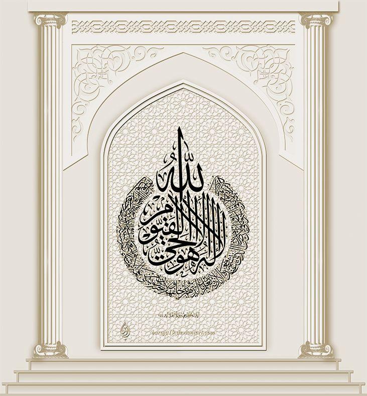 Al Baqara 255 by Baraja19.deviantart.com on @deviantART