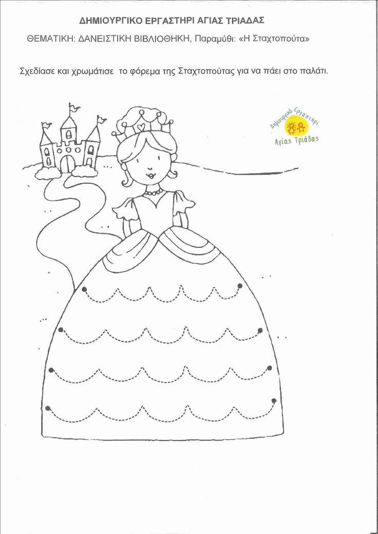 Θεματική Ενότητα: Δανειστική Βιβλιοθήκη-Φιλαναγνωσία Παραμύθι: Η Σταχτοπούτα Φύλλο εργασίας: Το φόρεμα της Σταχτοπούτας-προγραφή