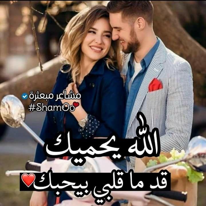 يارب ياروح قلبي يارب هيما حلال قلبي Morning Love Quotes Profile Picture For Girls Roman Love