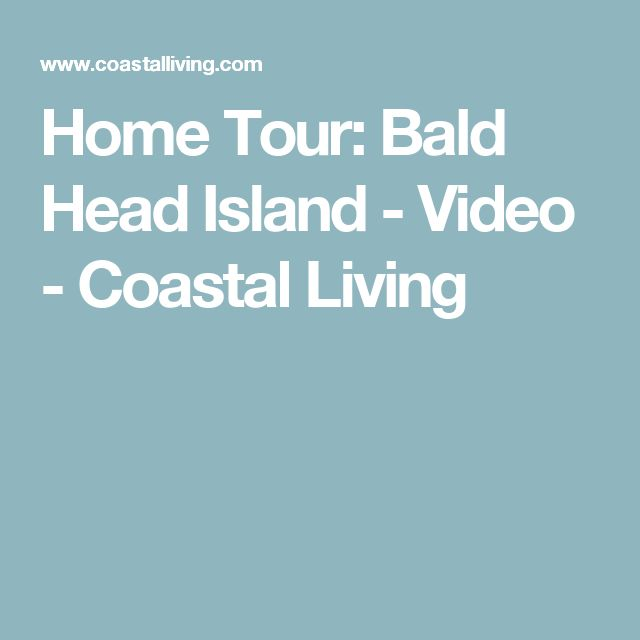 Home Tour: Bald Head Island - Video - Coastal Living