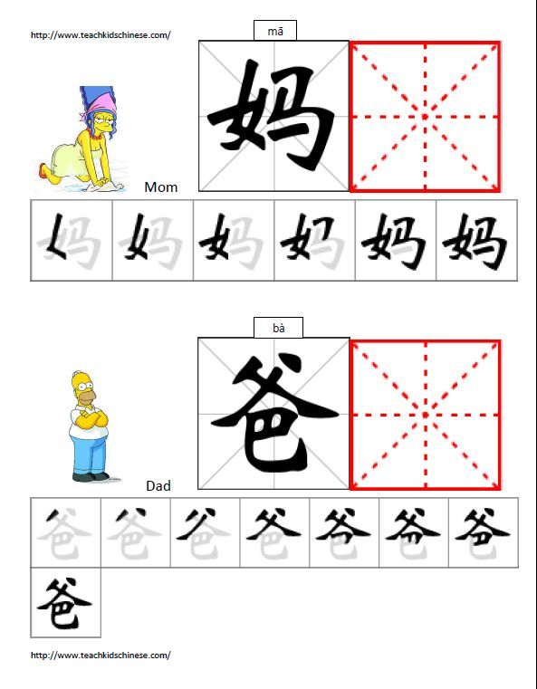chinese character practice sheet i love my family chinese writing practice for children. Black Bedroom Furniture Sets. Home Design Ideas