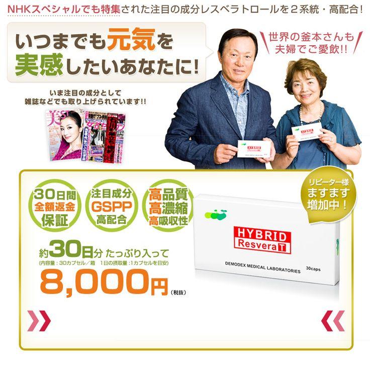 元サッカー日本代表、あの「世界のカマモト」こと 釜本邦茂さんもご夫婦で愛飲されています!  日本癌学会でも発表! 【催芽ブドウ種子(GSPP)】配合。  テレビ・新聞・雑誌など、メディアで続々紹介され、 大きな話題となっている成分【レスベラトロール】配合。  そんな、今非常に注目されている2成分を配合した、 本格サプリメント 『ハイブリッドレスベラT』の販売サイトです。  主成分2成分だけでなく、 その他にもアントシアニジンなどのポリフェノールも多く含まれています。 ※医薬品ではありません。  レスベラトロールが日本ではまだまだ無名の成分であった時期から着目し、 開発しつづけてきた信頼のメーカーによる待望の商品が この、『ハイブリッドレスベラT』です。