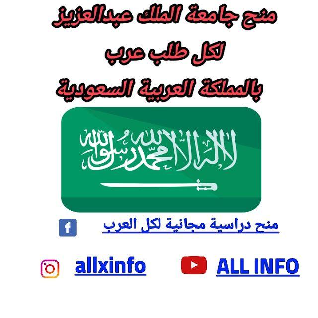 Allxinfo منح جامعة الملك عبدالعزيز لكل طلب عرب بالمملكة ال Blog Posts Blog Info