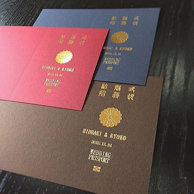 パスポート風の招待状 茶色・紺色・朱色