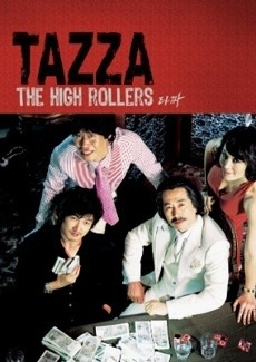 Cover [FINAL]: Tazza: The High Rollers (2006), a.k.a. Tajja, 타짜, The War of Flowers. Directed by CHOI Dong-hoon. Available on R1 DVD on Sept. 18, 2012.
