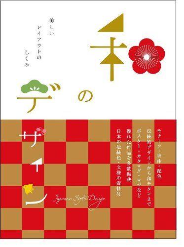 和のデザイン 美しいレイアウトのしくみ:Amazon.co.jp:本