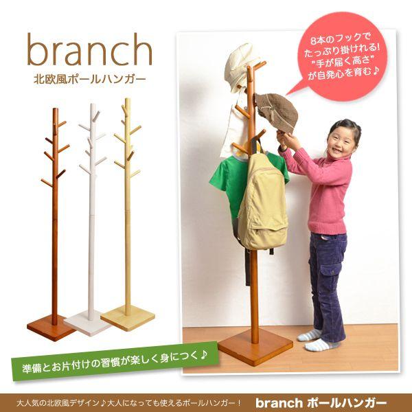 ポールスタンド ポールハンガー 収納家具 インテリア 木製ハンガー。【送料無料】 branchポールスタンド PH-100 【ブランチポールスタンド】【木製スタンド】【コートハンガー】【衣類収納】【branch】